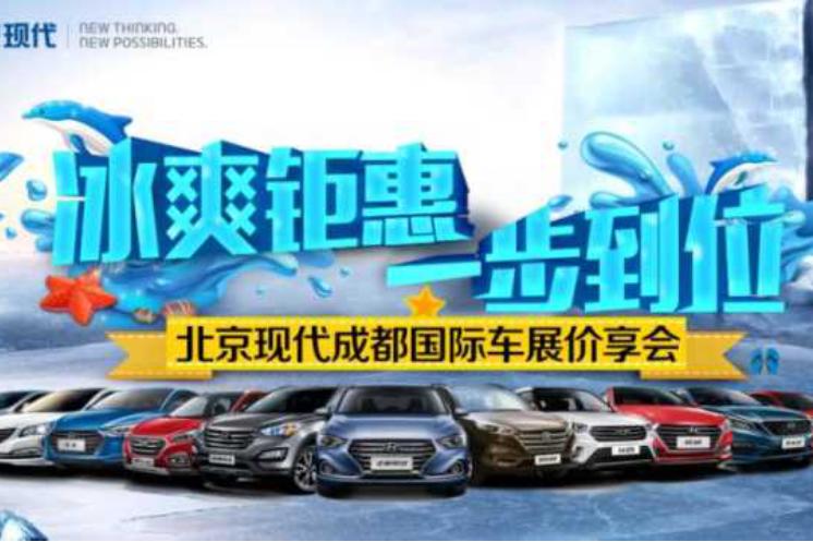 7.16北京现代成都国际车展价享会冰爽来袭!