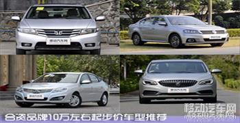 合资品牌10万左右起步价车型推荐  首辆车的选择