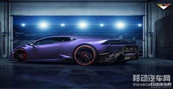 哑光紫色Vorsteiner Huracan 破百仅需3.2秒