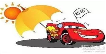 夏季汽车不可忽视的保养常识